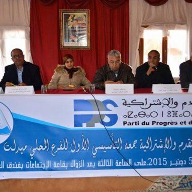 المؤتمر التأسيسي لفرع ميدلت لحزب التقدم والاشتراكية