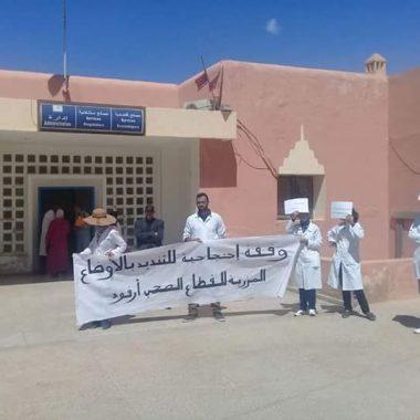 ارفود:القطاع الصحي على وقع الاحتجاج