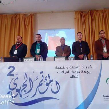 اختتام المؤتمر الجهوي لشبيبة العدالة والتنمية