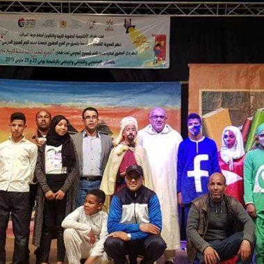 الرشيدية:تنظيم النسخة الثانية من المهرجان الجهوي لجائزة محمد الجم للمسرح المدرسي