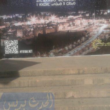 اليوم الاول من مهرجان بمكناس خير عربون للمهزلة و هذا ما وقع…