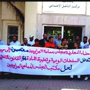 مستشارون جماعيون يعتصمون من أجل حلّ المكتب الجماعي للهراويين مديونة