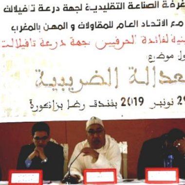"""العدالة الضريبية"""" عنوان لقاء تكويني على هامش المناظرة الجهوية للصناعة التقليدية بزاكورة"""