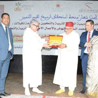 الرشيدية:والي جهة درعة تافيلالت يشرف على الحفل الجهوي لتوزيع منح الاستحقاق لعام 2019