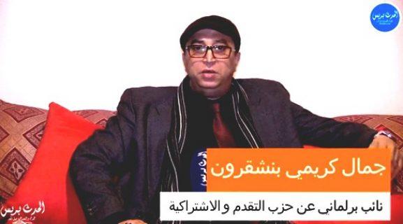 جمال كريمي بنشقرون يتحدث عن العدالة المجالية و انصاف إقليم الرشيدية