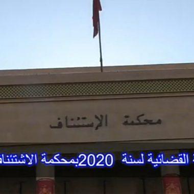 افتتاح السنة القضائية الجديدة 2020 بمحكمة الإستئناف الرشيدية