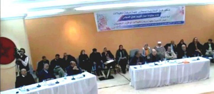 بعد اللقاء المفتوح -لمجموعة 24 – هل تفك القيود عن مجلس جهة درعة تافيلالت ؟